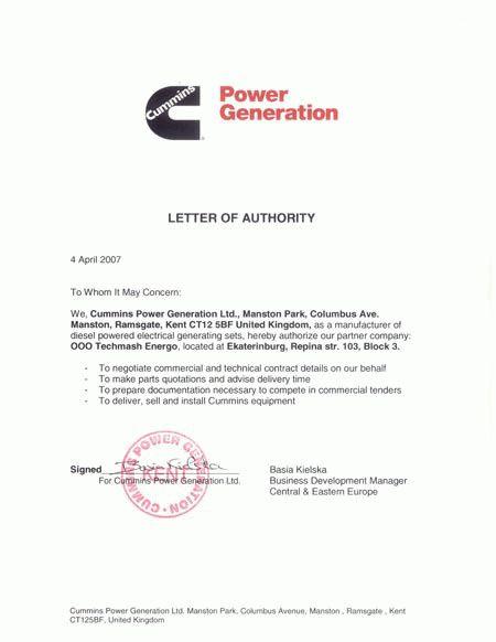 Письмо от Cummins