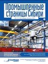 Промышленные страницы Сибири