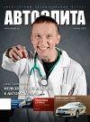 Журнал Автоэлита, 10.2011