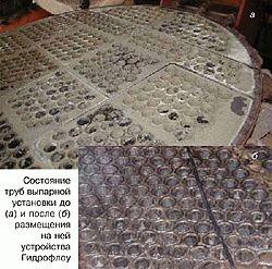установка Гидрофлоу