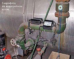 Гидрофлоу на водогрейном котле