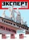 Журнал Эксперт-Урал, 13.10.2014