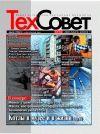 Журнал Техсовет 10.2003