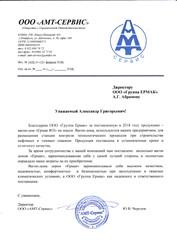 Отзыв ООО АМТ-Сервис на вагон-дома Ермак