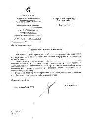 Отзыв о вагон-домах Ермак компании Газпромтрансгаз