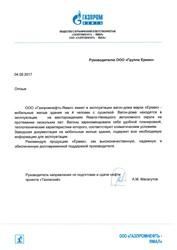 Отзыв компании Газпромнефть-Ямал