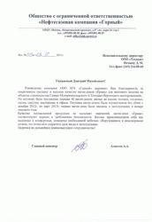 Отзыв о вагончиках Ермак - компания Горный