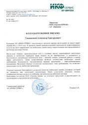 Отзыв компании ИКФ-Сервис