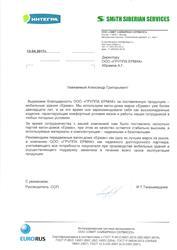 Отзыв компании Смит Сайбириан Сервисез - Интегра