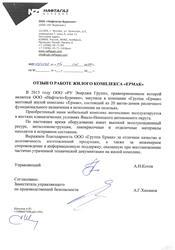 Отзыв ООО Нафтагаз-Бурение о работе мобильного комплекса Ермак