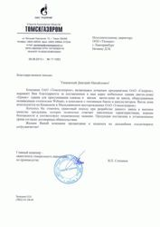 Отзыв о вагон-домах Ермак от ОАО Томскгазпром