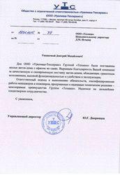 Отзыв компании УТС о зданиях Ермак