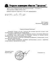 Отзыв ОАО Ургалуголь