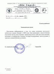 Отзыв о вагончиках Ермак - Ява Строй