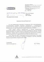 Отзыв компании Интегра-Бурение