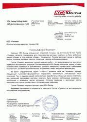 Отзыв компании КЦА Дойтаг