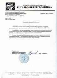 Отзыв о здании общежития Ермак-Юнимодуль