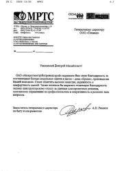 Отзыв о мобильных зданиях Ермак компании МРТС