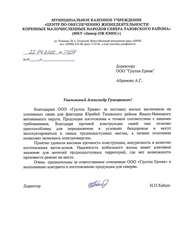 Отзыв Центр ОЖ КМНС