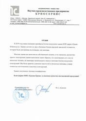 Отзыв АО НПО Криосервис