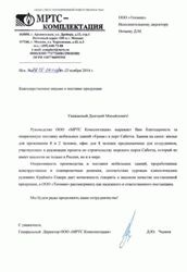 Отзыв о вагон-домах Ермак от МРТС-Комплектация