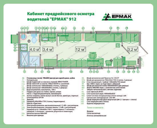Планировка модульного кабинета предрейсового осмотра Ермак