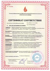 Сертификат соответствия мобильных зданий Ермак IV степени огнестойкости