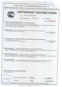 Сертификат соответствия - Ермак-Юнимодуль