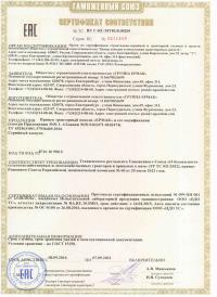 Сертификат соответствия - вагон-дома Ермак на шасси