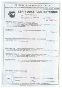 Сертификат соответствия - вагон-дома Ермак на раме, на санях