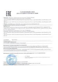 Декларация о соответствии фильтров Арктис Ц