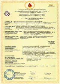 Сертификат соответствия - Ермак-Юнимодуль II степень огнестойкости
