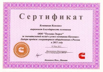 Сертификат Cummins ООО Техмаш-Энерго