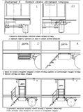 Схема развертывания входной площадки 1