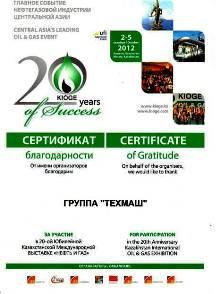 Сертификат благодарности