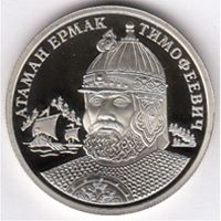 Монета Ермак