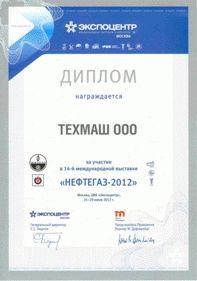 Диплом за участие в выставке Нефтегаз-2012