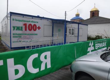 Сотый ФАП - село Покровское