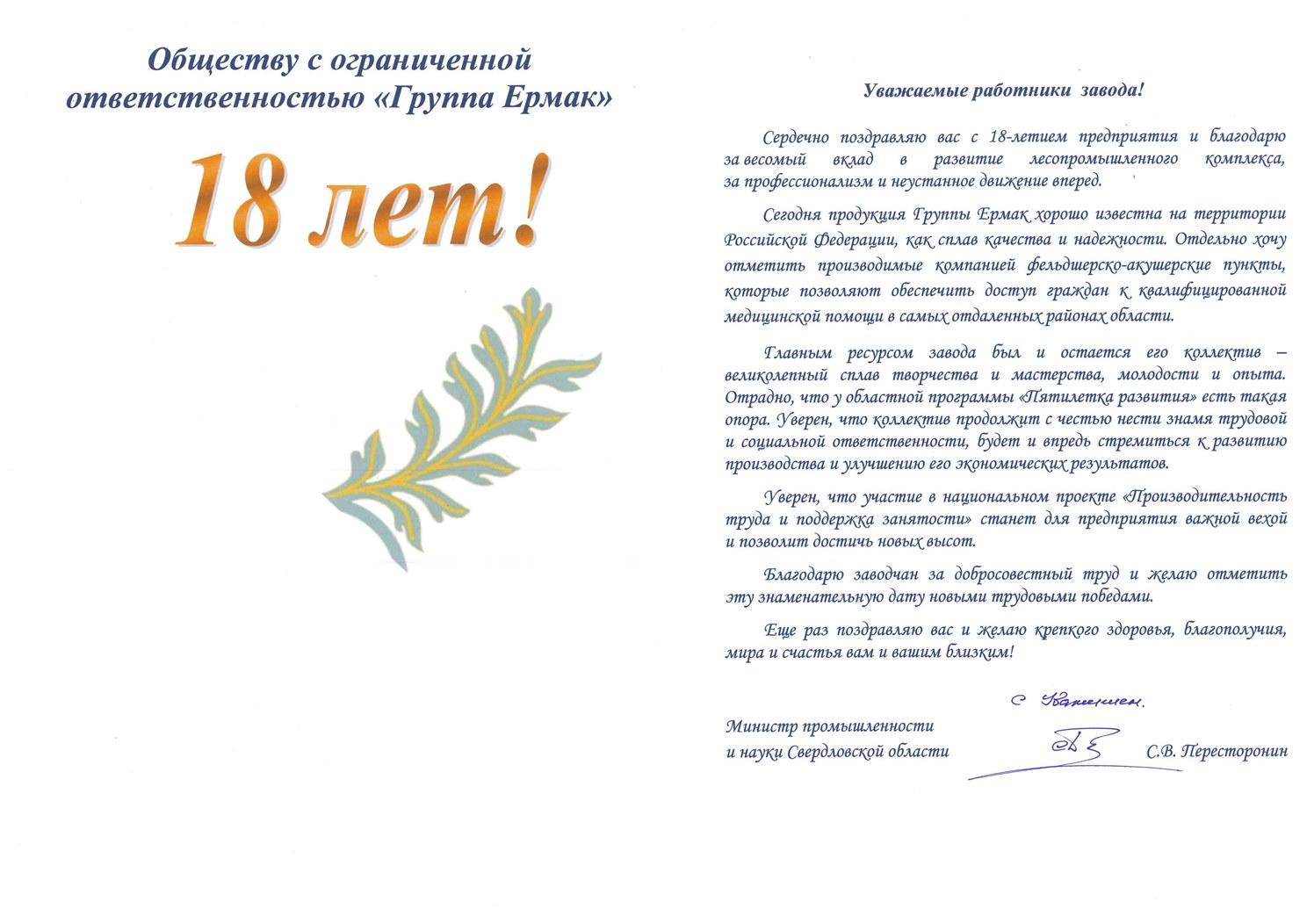Поздравление министра в газете