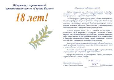 Поздравление министра промышленности и науки Свердловской области
