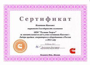 Сертификат Cummins