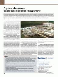 """Читать статью о вахтовых поселках Группы """"Техмаш"""""""