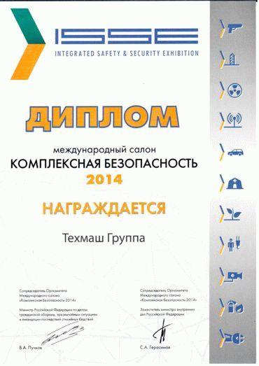 Диплом международного салона Комплексная безопасность 2014