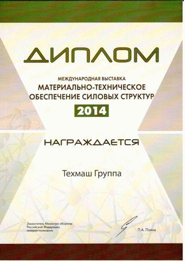 Диплом выставки МТО силовых структур 2014
