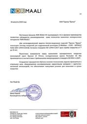 Письмо по итогам аудита компании NOR MAALI OY 2020