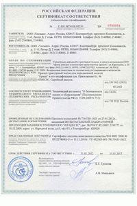 Сертификат соответствия Вагон-дом