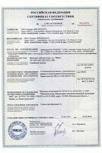 Сертификат соответствия Фильтры ФМнж
