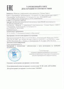 Декларация о соответствии ФМнж