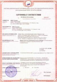 Сертификат пожарной безопасности вагон-домов