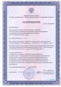 Разрешение применения электростанций на опасных объектах